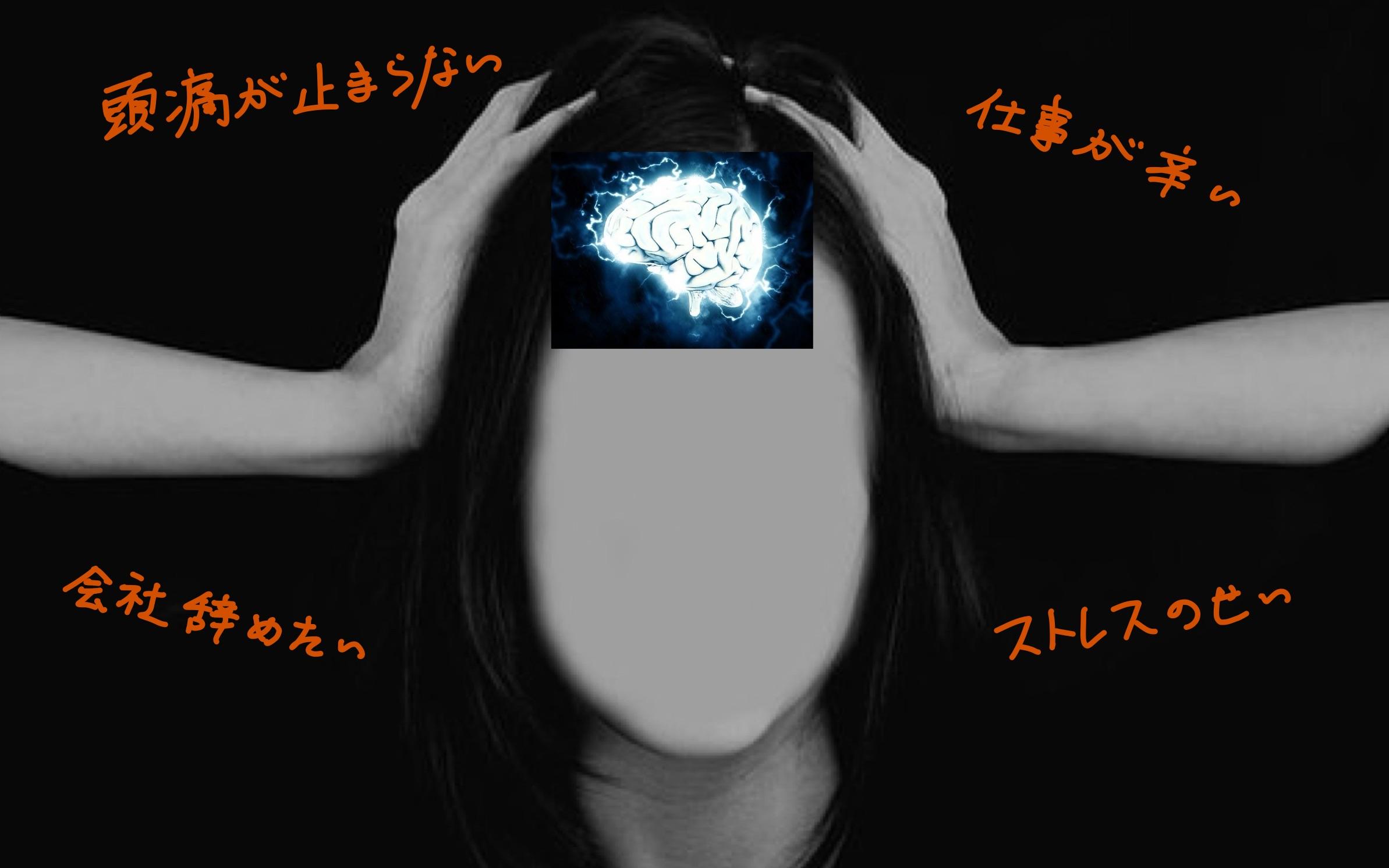入社数ヶ月でストレス性頭痛に悩まされて内科に行った話