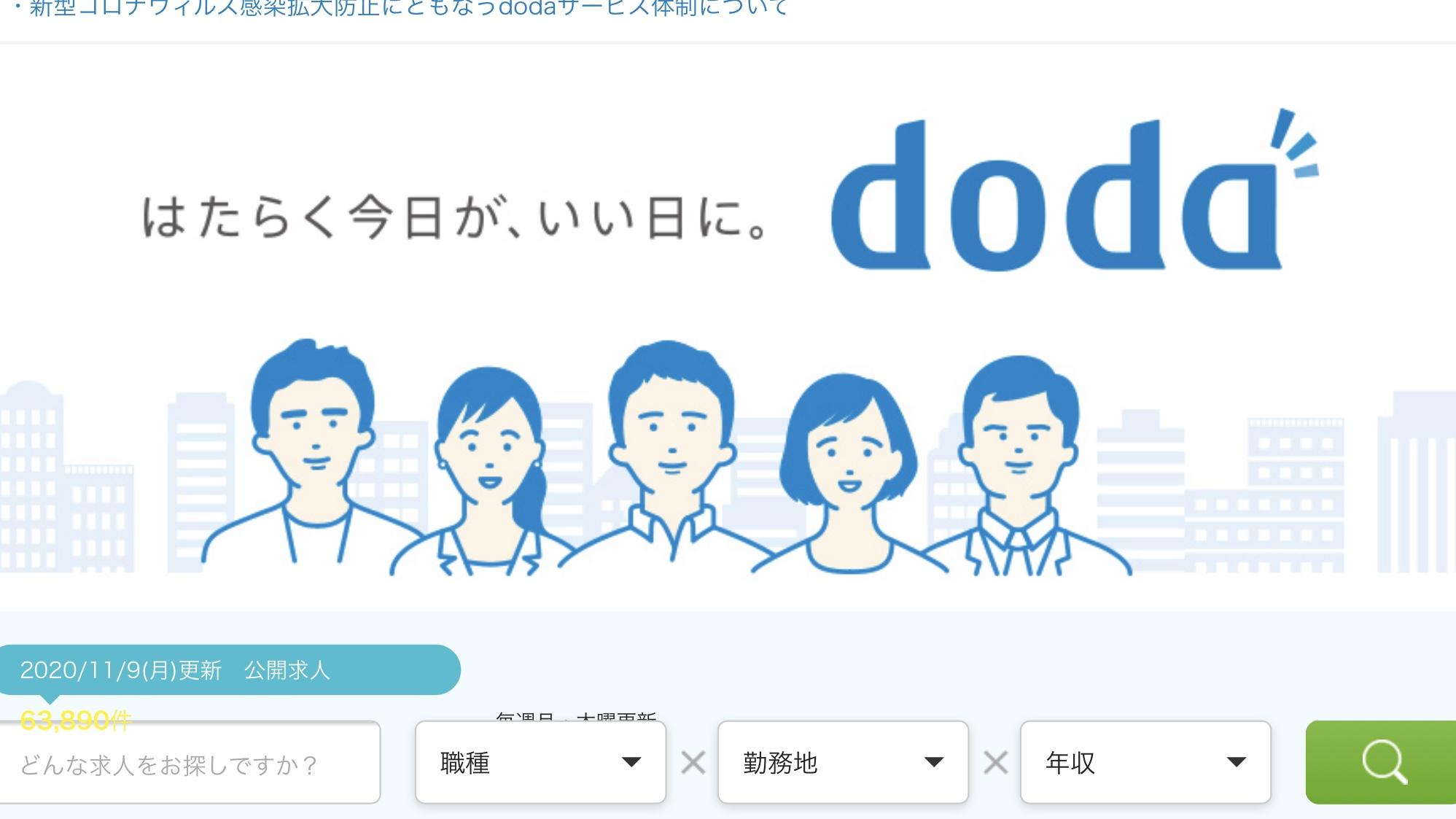 【画像で解説】新卒1年目が「doda」に登録してみた【電話あり】